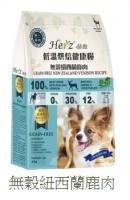 Herz 赫緻 – 無穀物紐西蘭鹿肉風乾糧 2磅