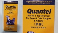 康圖 Quantel ( 貓犬用) 杜蟲片