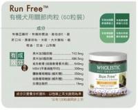 Wholistic Run Free有機犬用關節肉粒小食 60粒 / 120粒可供選擇