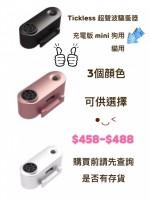 Tickless 超聲波驅蚤器充電版 mini 狗用 / 貓用 粉色