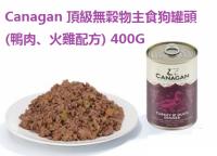 Canagan 頂級無穀物主食狗罐頭 (鴨肉、火雞配方) 400G  (每款6罐 $35/罐)
