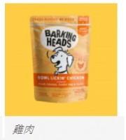 BH 成犬配方 Bowl Lickin' Chicken 85% 放養雞肉+田園蔬菜香草