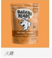 BH 成犬配方 Top-Dog Turkey 85% 放養火雞+田園蔬菜香草
