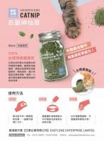 忘憂神仙草 台灣種天然有機貓薄荷 (貓草) 50G