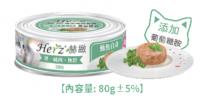 Herz 赫緻 鮪魚白身純肉(TUNA) 貓罐頭 80g